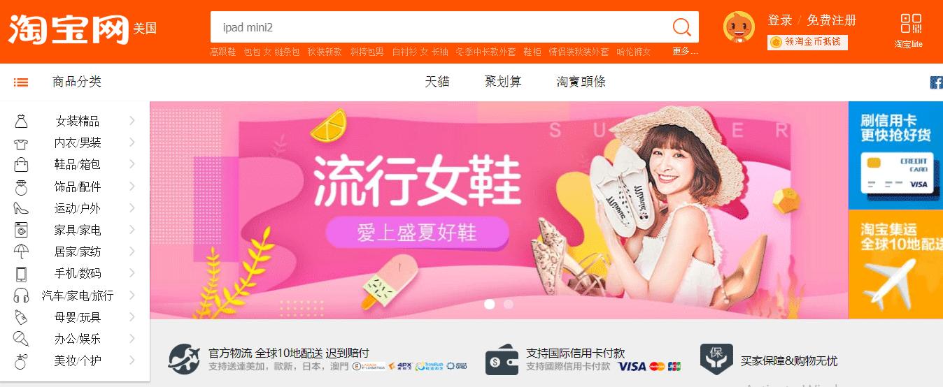 Taobao is a website like AliExpress